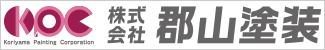 福島県11,000人が選んだ屋根・外壁塗装専門店 郡山塗装【3年連続NO.1表彰あり】