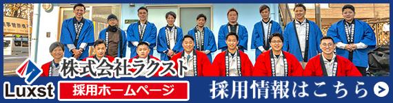 株式会社Luxst東京採用サイト