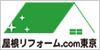東京、江戸川区、葛飾区、墨田区、江東区、足立区、台東区で屋根塗装、屋根リフォーム、屋根工事、雨漏り防水なら、屋根リフォーム.comへ