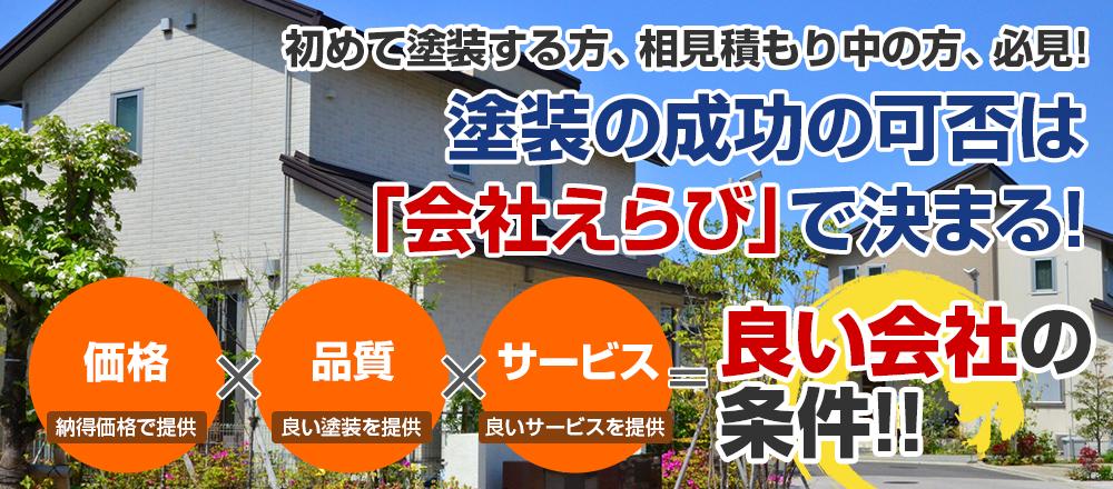 東京の外壁塗装、屋根塗装の成功の可否は会社選びで決まります