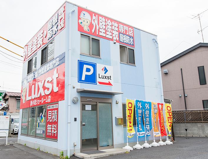 新小岩ショールーム(東京 江戸川区中央)