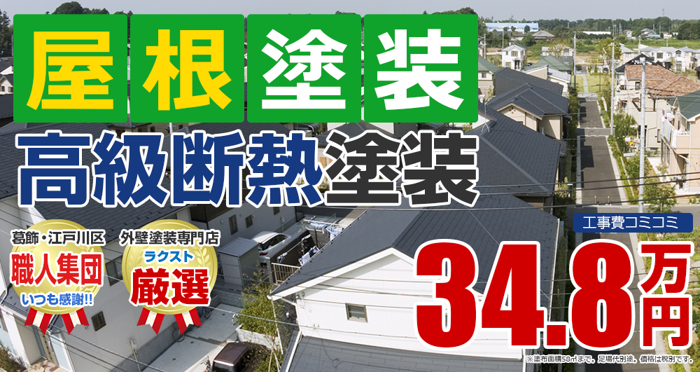 東京都江戸川区、葛飾区の屋根塗装メニュー 高級断熱塗装 34.8万円