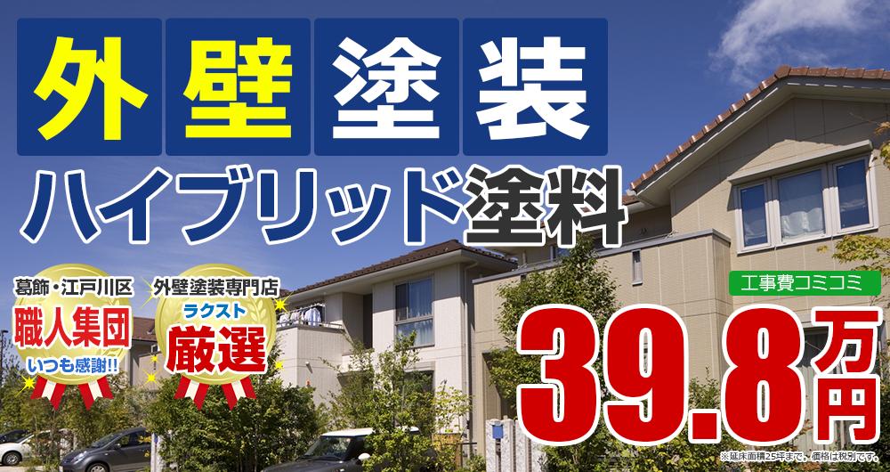 東京都江戸川区、葛飾区の外壁塗装メニュー ハイブリッド塗装 39.8万円
