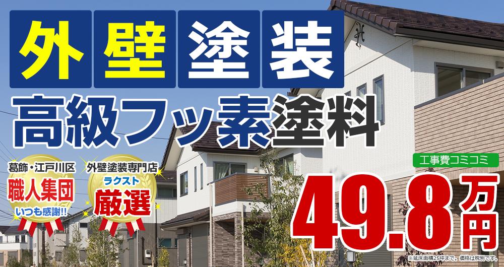 東京都江戸川区、葛飾区の外壁塗装メニュー 高級フッ素塗装 49.8万円