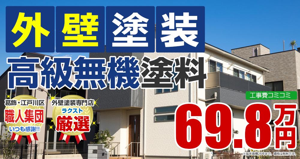 東京都江戸川区、葛飾区の外壁塗装メニュー 高級無機塗装 69.8万円