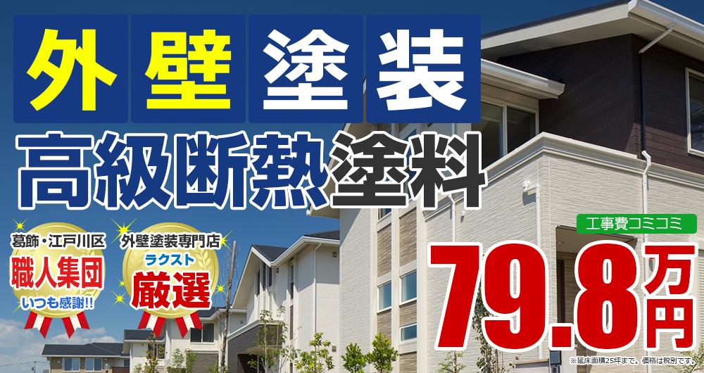 東京都江戸川区、葛飾区の外壁塗装メニュー 高級断熱塗装 79.8万円