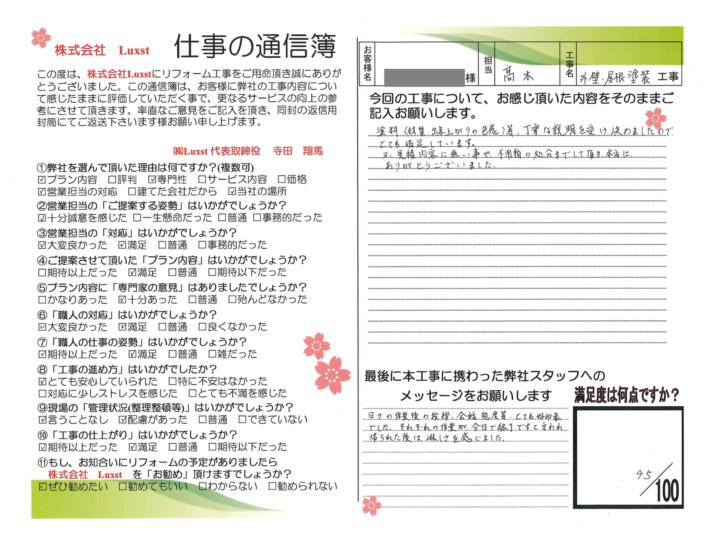 東京 z様邸|ラクスト 東京 江戸川区、葛飾区の外壁塗装&防水専門店