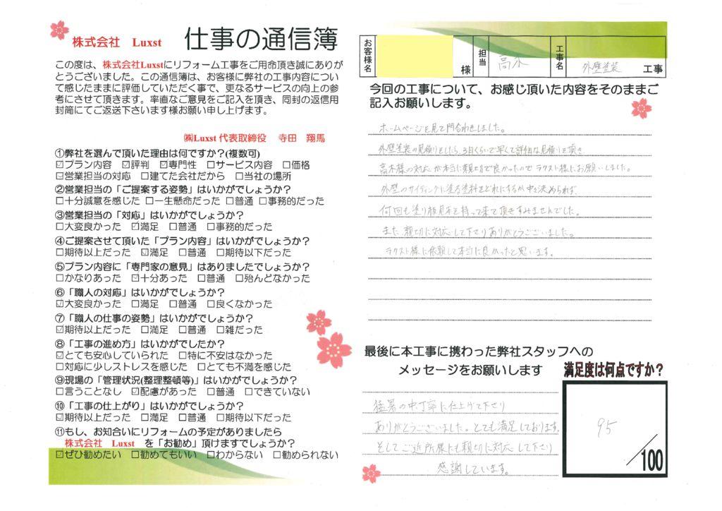 外壁塗装工事を依頼して本当に良かった!|外壁塗装、屋根塗装|東京城東エリア(江戸川区、葛飾区、墨田区、江東区、足立区、台東区)ラクスト