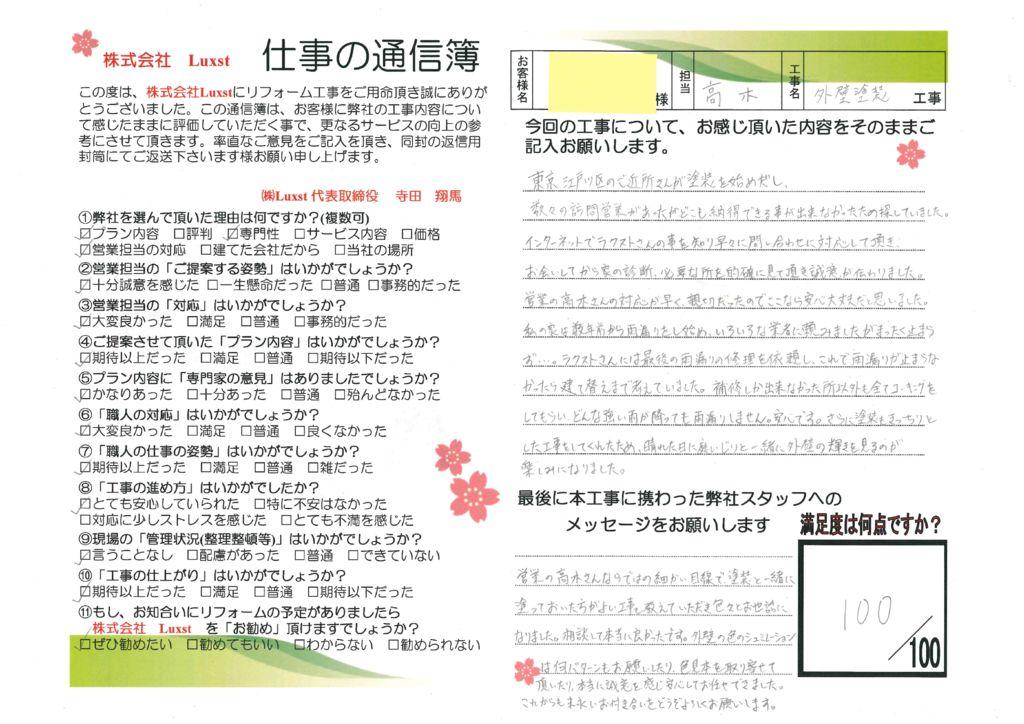 東京都江戸川区 K様  家がピッカピカの新築のようになった|外壁塗装、屋根塗装|東京城東エリア(江戸川区、葛飾区、墨田区、江東区、足立区、台東区)ラクスト