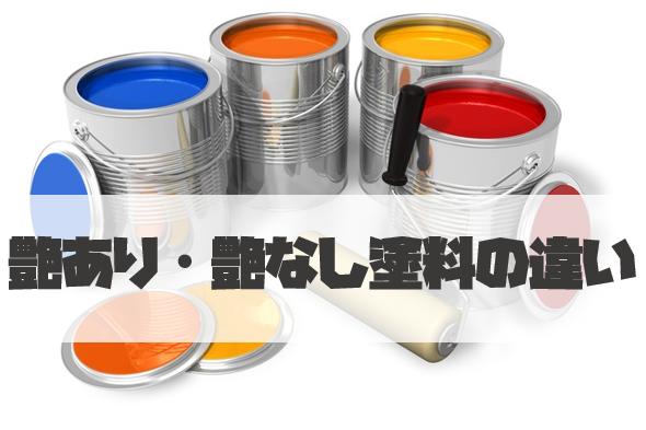 外壁塗装 外壁塗料 東京 江戸川区 葛飾区