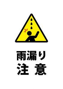 外壁塗装 雨漏り 東京 江戸川区 葛飾区 ラクスト