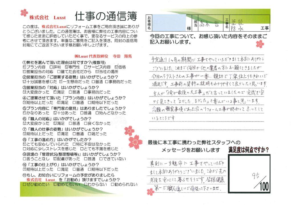 【江戸川区】外壁塗装・A様邸