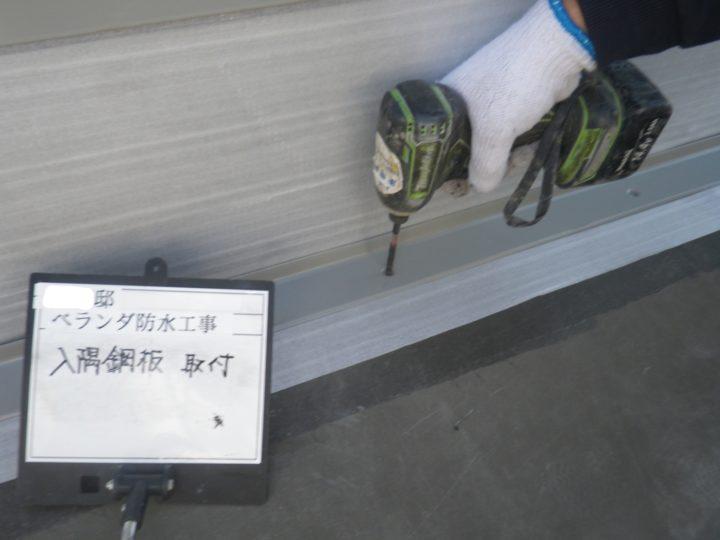 入隅/鋼板取り付け