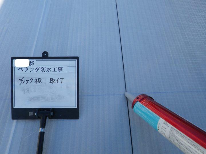 平場/ディスク板取り付け