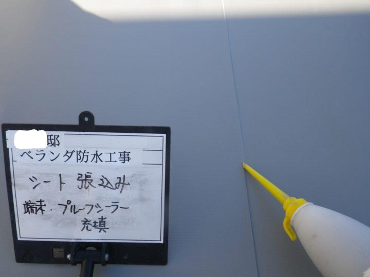 平場/シートプルーフシーラー充填