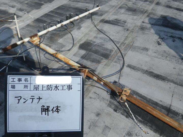 撤去物/アンテナ