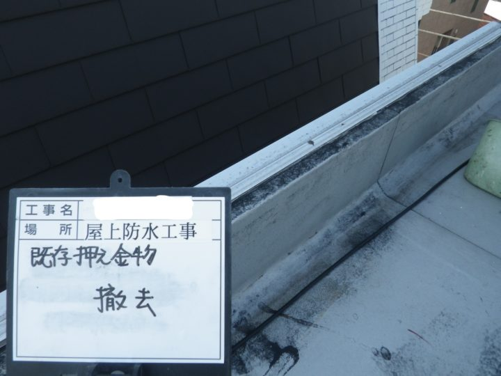 笠木/押さえ金物撤去前