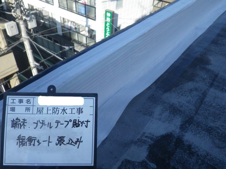 笠木・立上り/緩衝シート貼り込み完了