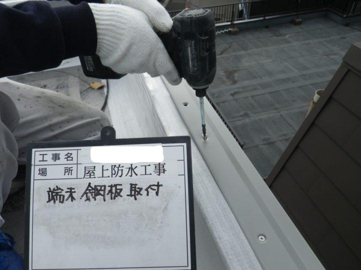 笠木・立上り/鋼板取り付け⑤