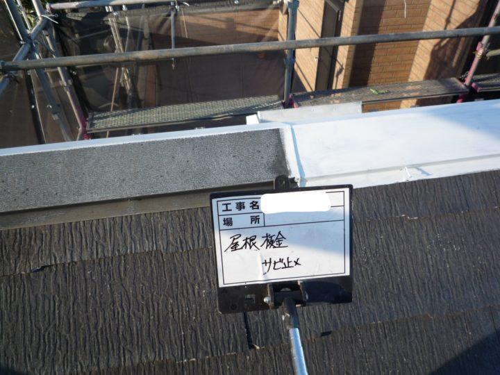 屋根・棟板金塗装①