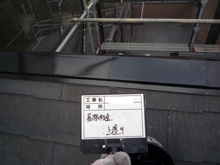屋根・棟板金塗装③