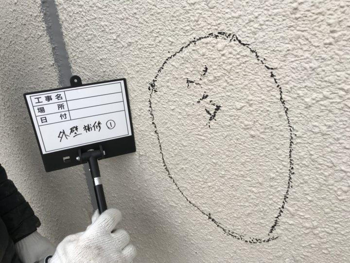 外壁下地処理(2)①