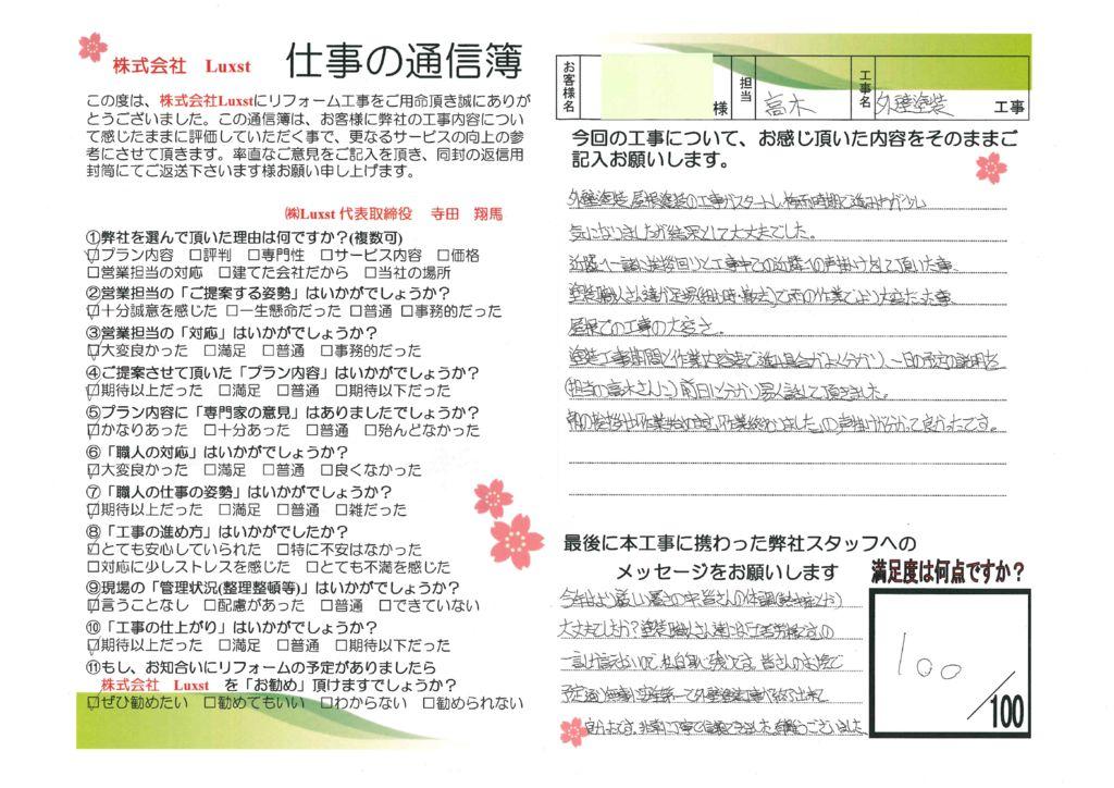 東京 江戸川区 S様邸 大満足の声!!  |江戸川区・葛飾区の外壁塗装専門店ラクスト(Luxst)