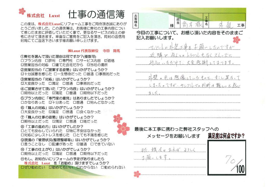 【江戸川区】大規模修繕工事・Uマンション様