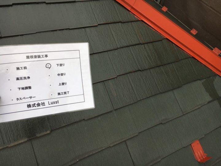 屋根塗装⑥