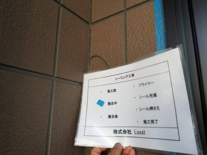 シーリング工事①