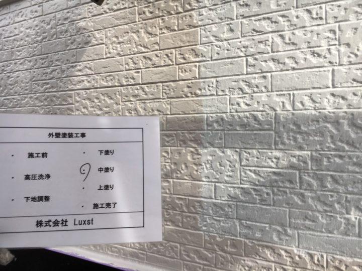 外壁塗装2(②