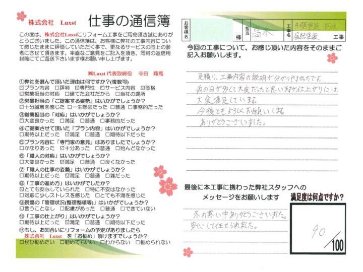 【江戸川区】 N様邸 安心して任せられました。 |東京城東エリア(江戸川区、葛飾区、墨田区、江東区、足立区、台東区)ラクスト