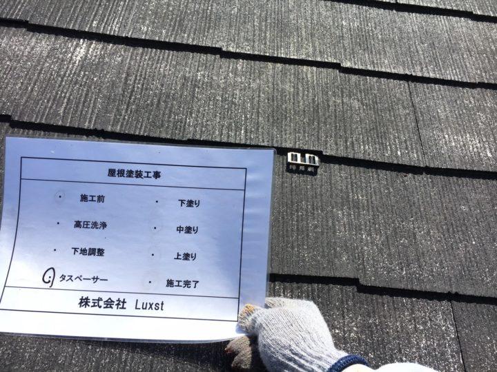 屋根塗装 ①