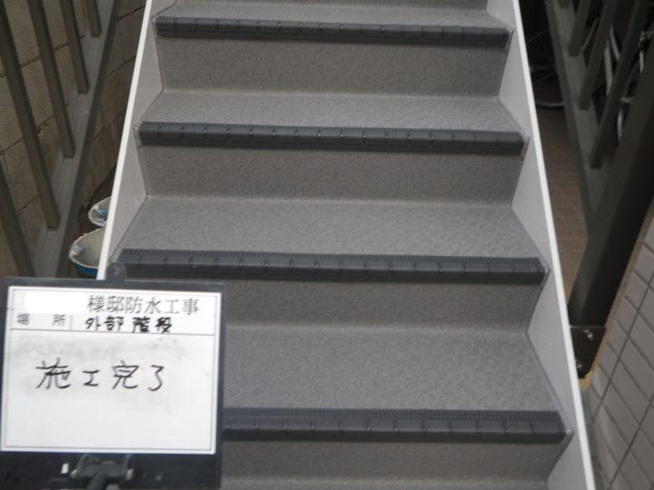 階段長尺⑮