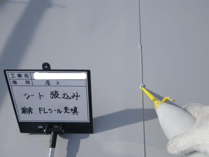 塩ビシート防水/平場⑬