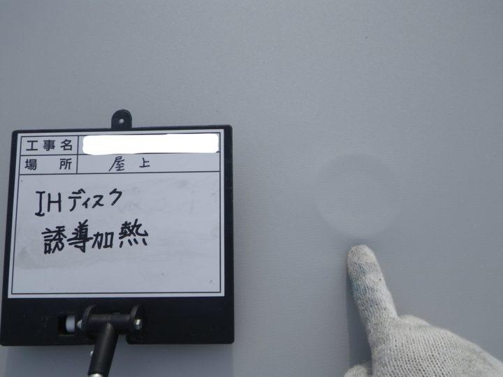 塩ビシート防水/平場⑰