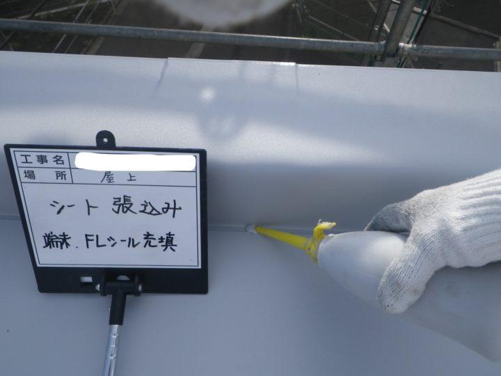 塩ビシート防水/平場⑭