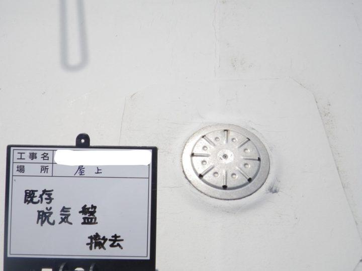 塩ビシート防水/平場⑤