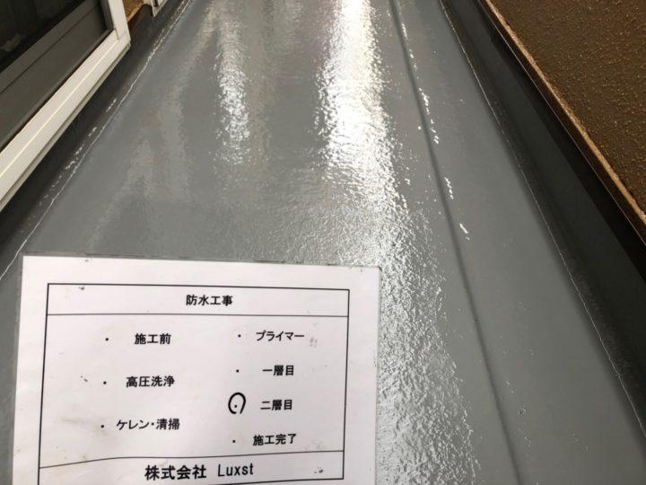 バルコニー防水④