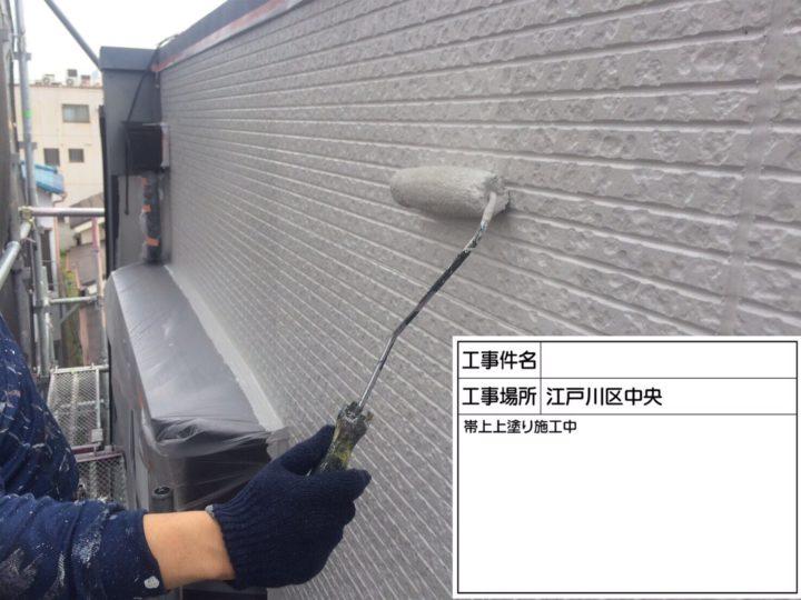 外壁塗装(帯上)③