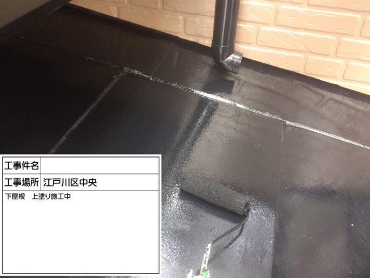下屋根塗装⑥
