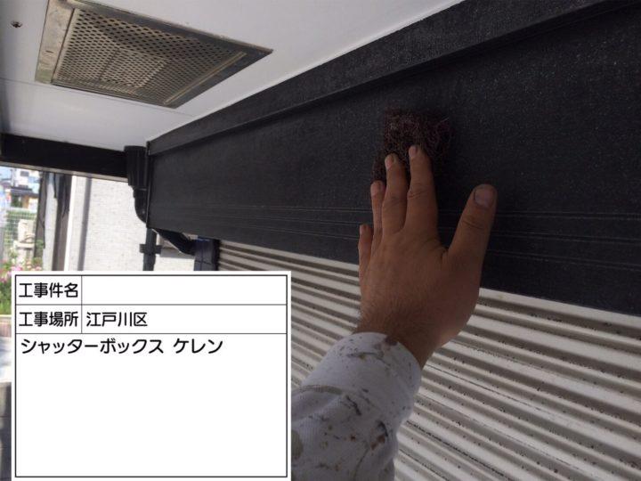 シャッターBOX①