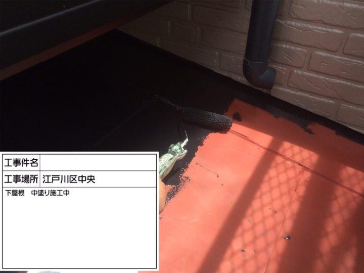 下屋根塗装④