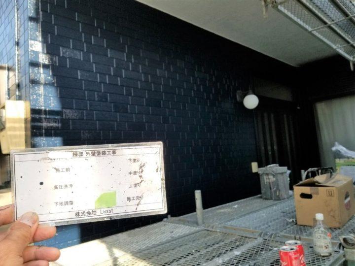 外壁塗装(下部)④