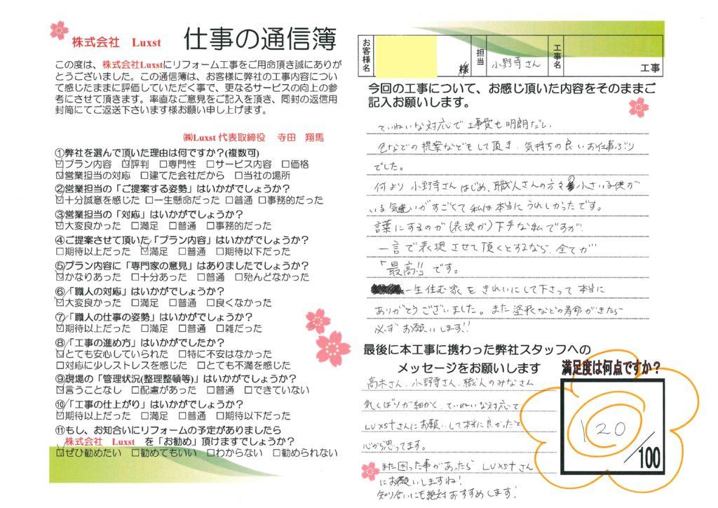 【東京 葛飾区】 Y様邸 外壁塗装・屋根葺き替え工事 |江戸川区・葛飾区の外壁塗装専門店ラクスト(Luxst)