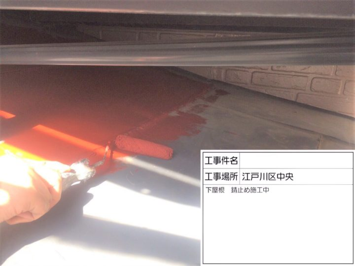 下屋根塗装②