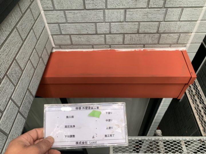 シャッターBOX③