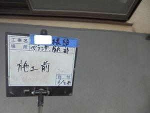 東京 江戸川区 葛飾区 外壁塗装 防水