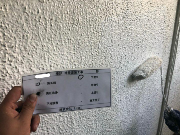 外壁塗装③