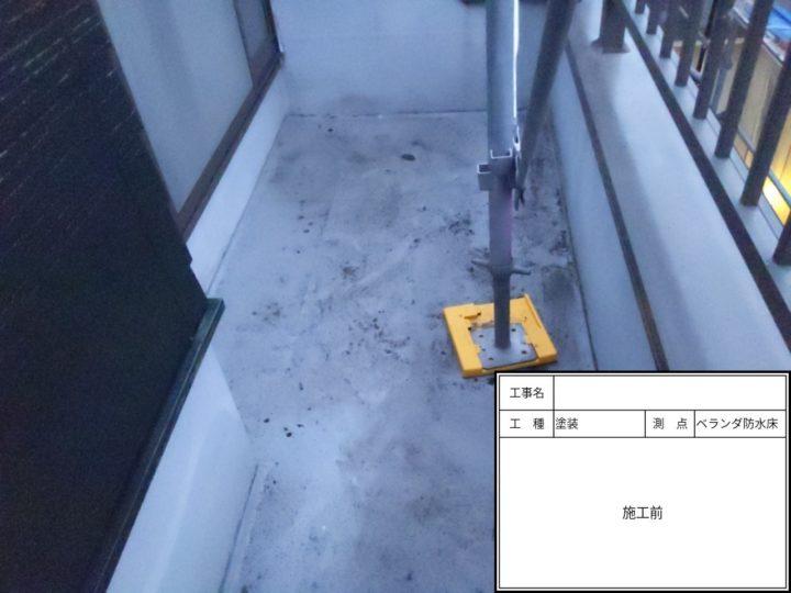 東京 葛飾区 バルコニー防水